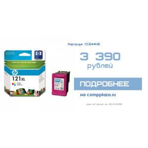 Картридж увеличенный HP CC644HE №121XL цветной